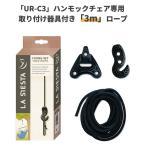 ハンモックチェア&ハンギングチェア取り付け用セット ロープ長さ3m&取り付け用器具 【La Siesta 正規品・製品保証付】