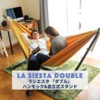 ハンモック (1〜2人用のダブル)  & 自立式スタンドのセット商品 【LA SIESTA (ラシエスタ) & Susabi (すさび) 製品保証付き】