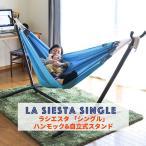 ショッピングハンモック ハンモック&自立式スタンドのセット商品 【LA SIESTA (ラシエスタ) & Susabi (すさび) 製品保証付き】