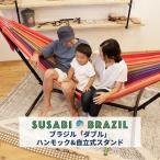 ショッピングハンモック Susabi ブラジリアン ハンモック ダブル & 自立式スタンド 「セット商品」