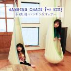 ハンギングチェア 子供用 ハンモックチェア 室内 ブランコ Susabi(すさび)