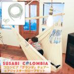 ショッピングハンモック チェアハンモック (特大 グランデ) + La Siesta アジャスターロープ 3m 【Susabi (すさび) 製品保証付き】