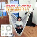 ショッピングハンモック チェアハンモック (特大 グランデ) + La Siesta 取り付け器具・アジャスターロープ 3m 【Susabi (すさび) 製品保証付き】