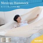 ショッピングハンモック Susabi ハンモック メキシカン ネット