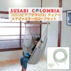 ショッピングハンモック チェアハンモック (ゆったり)  ハンモック専門店遊びのオリジナル + La Siesta アジャスターロープ 3m 【Susabi (すさび) 製品保証付き】