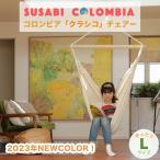 ショッピングハンモック ハンモックチェア (ゆったり) 【Susabi (すさび) クラシコ】