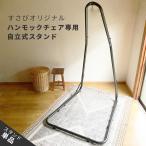 ショッピングハンモック 自立式 スタンド ハンモックチェア 室内 【Susabi (すさび) 製品保証付き 代引き不可】