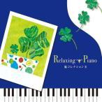 リラクシング・ピアノ~嵐コレクションII [CD] α波オルゴール