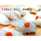 寿司ネタ 国産天然フグ使用!天然ふぐ( 真ふぐ )スライス 約6g×10枚 海鮮丼 ちらし寿司 手巻き寿司 生食用 包丁いらず