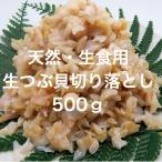 つぶ貝 切り落とし お刺身用 500g【わけあり 訳アリ ワケアリ つぶ ツブ つぶ貝 ツブ貝 刺身 寿司 軍艦巻き 手巻き寿司 端材 生食用