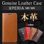 Xperia XZ3 ケース XZ2 エクスペリアXZ3 スマホケース 手帳型 本革 カバー 耐衝撃 おしゃれ カード収納 スタンド機能 SO-03K SOV37 702SO SO-01L SOV39 801SO
