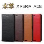Xperia Ace エクスペリア エース ケース 手帳型 本革レザー 手帳 耐衝撃 カバー スマホケース  カード収納 SO-02L