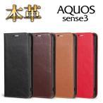 AQUOS sense3 ケース  sense3lite  sense3basic アクオスセンス3 スマホケース 手帳型 本革 レザー 手帳 耐衝撃 カバー カード収納 SH-02M SHV45 SH-RM12 SHSHF1