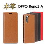 OPPO Reno 3A ケース オッポリノ3A スマホケース 手帳型 本革レザー 手帳 耐衝撃 カバー カード収納