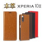 Xperia 10 III エクスペリア テン マークスリー スマホケース 手帳型 本革レザー 手帳 耐衝撃 カバー カード収納 スタンド機能 おしゃれ かっこいい