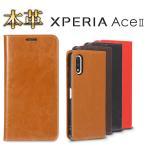 Xperia Ace II エクスペリア エース マークツー ケース 手帳型 本革レザー 手帳 耐衝撃 カバー スマホケース  カード収納 SO-41B