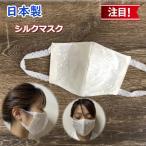シルクマスク 刺繍 大人用 シルク生地×天竺生地 レースゴム  おしゃれマスク