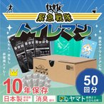 MT-NET非常用簡易トイレ 緊急戦隊トイレマン50 大容量50回分 日本製凝固剤使用 10年保証品 災害対策/企業/団体/自治会/自宅/キャンプ