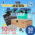簡易トイレ MT-NET緊急戦隊トイレマン50 抗菌タイプ 50回分 携帯トレイ 日本製凝固剤使用  防災グッズ
