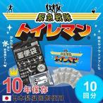 簡易トイレ MT-NET 緊急戦隊トイレマン10 10回分 日本製凝固剤使用
