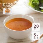 保存食 防災備蓄 オニオンスープ20食 フリーズドライ5年保存