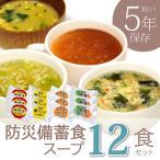 保存食 防災備蓄 スープ12食セット 5年保存(みそ汁/卵スープ/オニオンスープ/野菜スープ)