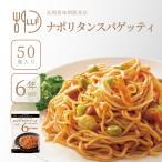 保存食 やわらかナポリタンスパゲッティ長期賞味期限食品50食入り LLF 備蓄非常食