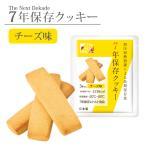 非常食 7年保存クッキー チーズ味 The Next Dekade