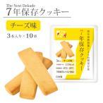 非常食 7年保存クッキー チーズ味 The Next Dekade(10袋入り)