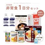 非常食1日分セット湯沸しボックス付き 5年保存(パン/カゴメ野菜ジュース/ご飯/おかず/お菓子)