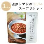 イザメシDeli 濃厚トマトのスープリゾット 3年保存食