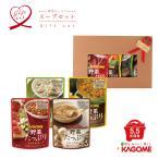 ギフトセット カゴメ 野菜たっぷりスープ 4種セット
