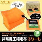 非常用圧縮毛布 ふりーも(10枚セット) [EB-205]【代引き不可】