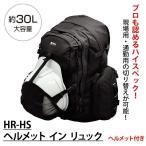 HR-HS ヘルメット イン リュック 【ヘルメット付(日本製)】