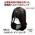 HR-LS ヘルメット イン リュック (ヘルメット付:日本製)
