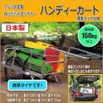 防災用アルミ製リヤカー(ハンディーカート)標準タイヤ仕様/折りたたみ式/日本製