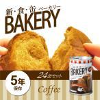 非常食缶入りパン 5年保存 新・食・缶ベーカリー(100g)コーヒー 24缶セット