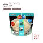 非常用保存食【マジックライス 20食入】白飯