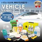 防災グッズ 非常用車載セット(ビークル) 保存可能温度(-30度〜65度)  「携帯の充電も可能です」
