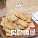 ブルボン缶入り非常食 カンパン24個入り(5年保存)
