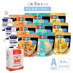 備蓄 非常用 水 アルファ米 乾燥米 ご飯9食セット【湯沸しBOX付】 【1-3日出荷可能】/非常食セット