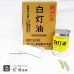 灯油缶詰 1L×8缶セット ≪代引き不可商品≫