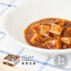 イザメシ CAN 花山椒香る麻婆豆腐 3年保存食 缶詰