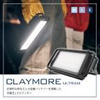 充電式LEDランタン CLAYMORE ULTRA3.0【Lサイズ】クレイモアウルトラ3.0 スマホ充電可