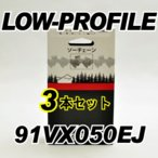 オレゴンソーチェーン LOW-PROFILE 【 91VXL050EJ 】 3本セット(旧)91VX050EJ 「代引不可」
