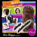 ヘアクリップ アレンジ 簡単グッズ ヘアークリップ Hair Clippys(ヘアクリッピー) ブラック(ヘアケア)
