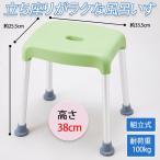 浴室用いす 介護用品 高齢者向き浴室椅子 バス椅子 風呂いす38cm(組立式)