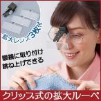 メガネ取り付けルーペ クリップ式 ルーペ 拡大鏡 クリップオン クリップ式の拡大ルーペ(レンズ3枚付)