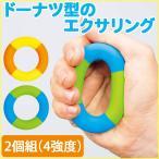 指先トレーニング 握力強化グッズ ドーナツ型のエクサリング(2個組)