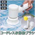 お風呂掃除用電動回転ブラシ コードレスお掃除ブラシ